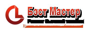 Бэст Мастер-ремонт бытовой техники